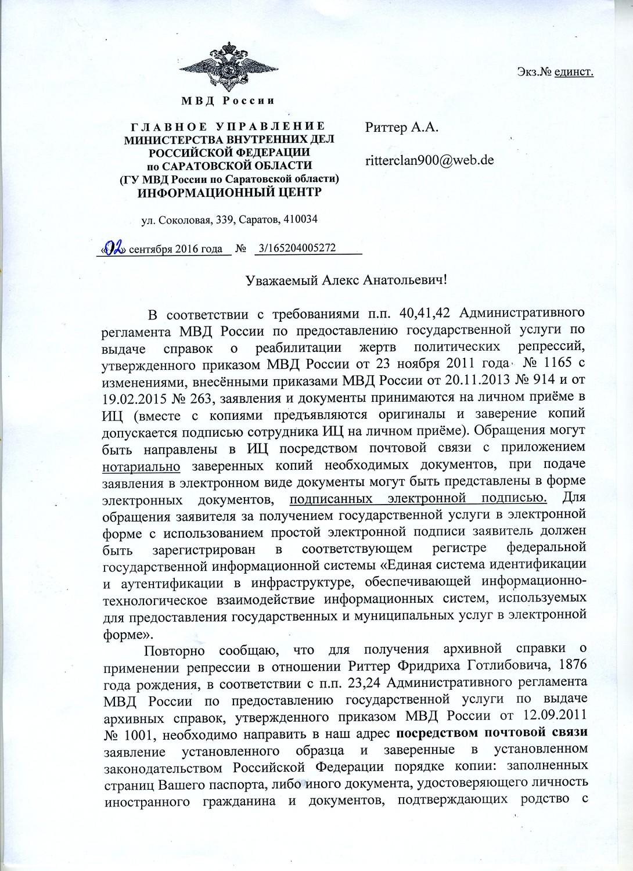 Документ регламентирующий порядок заверения копий документов прошлого
